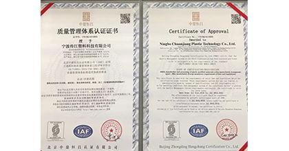 传江塑料科技荣获质量管理认证证书