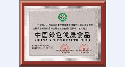美亚通荣获中国绿色健康食品