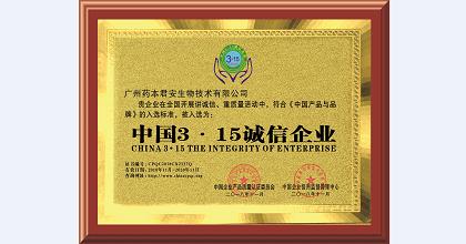 美亚通荣获中国3.15诚信企业