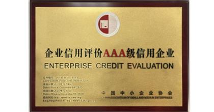 合心诚荣获企业信用评价AAA级信用企业证书