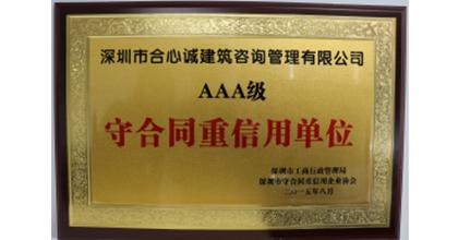 合心诚荣获AAA级守合同重信用单位证书