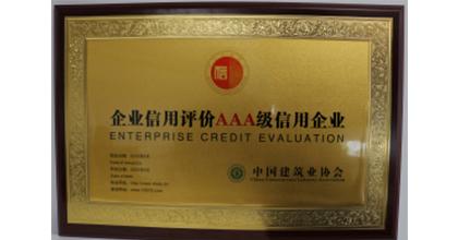 合心诚荣获企业信用评价AAA级信用企业