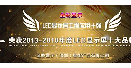 全彩显示荣获荣获2013-2018年度LED显示屏十大品牌
