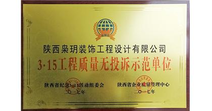 枭玥设计荣获陕西省3.15工程质量无投诉示范单位