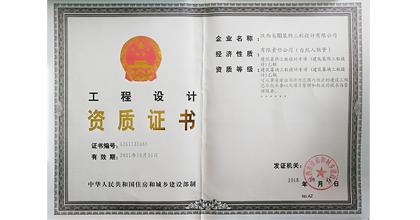 枭玥设计荣获陕西省建筑装饰工程设计乙级资质