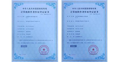 华智达荣获荣誉证书
