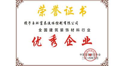 富泰流体荣获全国建筑装饰材料行业优秀企业