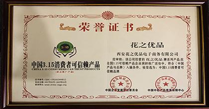 艾肤科学荣获中国3.15消费者可信赖产品