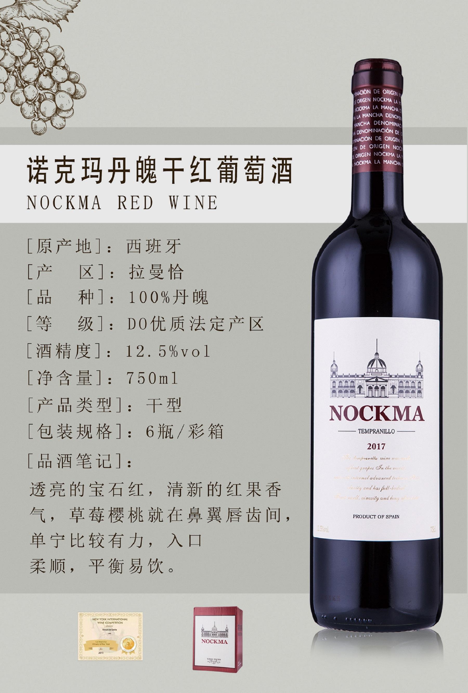 诺克玛.诺克玛丹魄干红葡萄酒