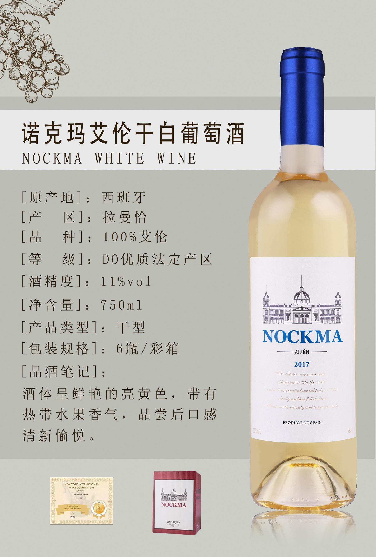 诺克玛.诺克玛艾伦干白葡萄酒