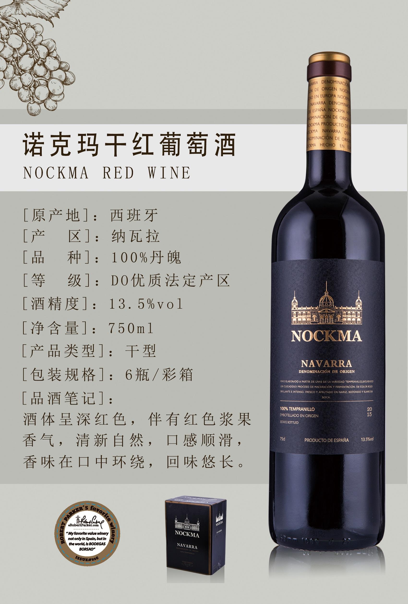 诺克玛.诺克玛干红葡萄酒