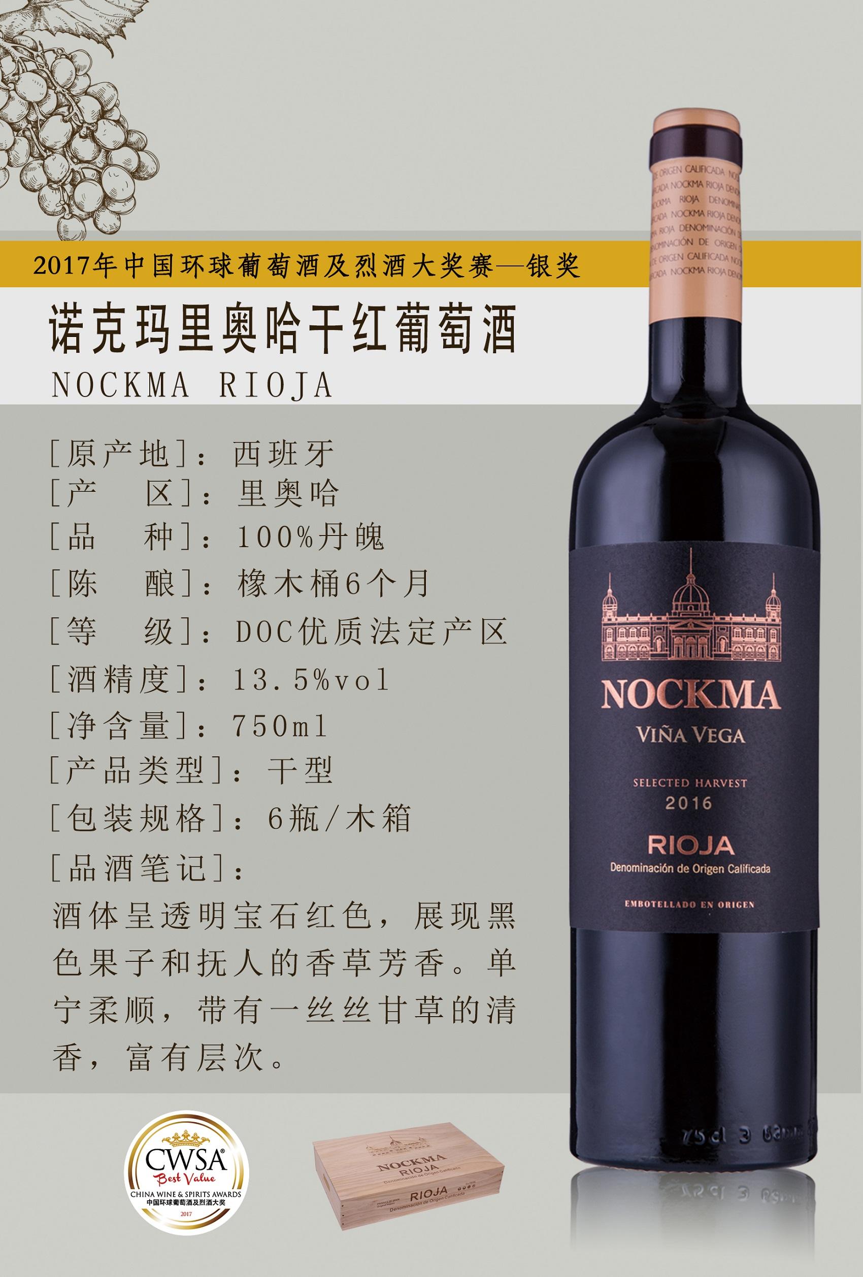 诺克玛.诺克玛里奥哈干红葡萄酒