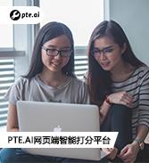 PTE.AI.PTE智能打分网站