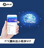 PTE.AI.PTE智能学习小程序