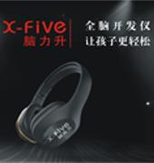 x-five脑力升