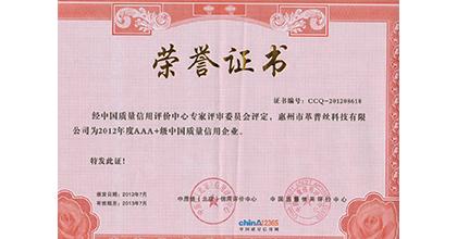 革普丝荣获AAA+级中国质量信用企业