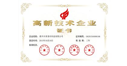 革普丝荣获高新技术企业证书