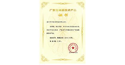 革普丝荣获广东省高新技术产品证书2014