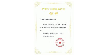革普丝荣获广东省高新技术产品证书2010
