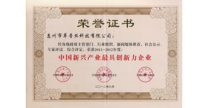 革普丝荣获中国新兴产业最具创新力企业