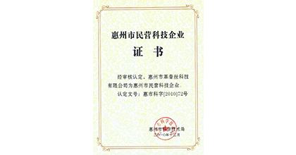 革普丝荣获惠州市民营科技企业证书