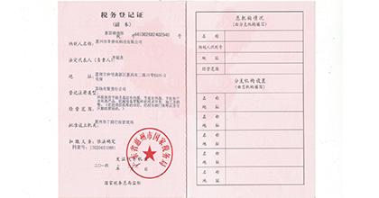 革普丝荣获国税副本