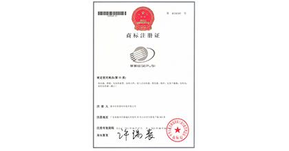 革普丝荣获商标注册证