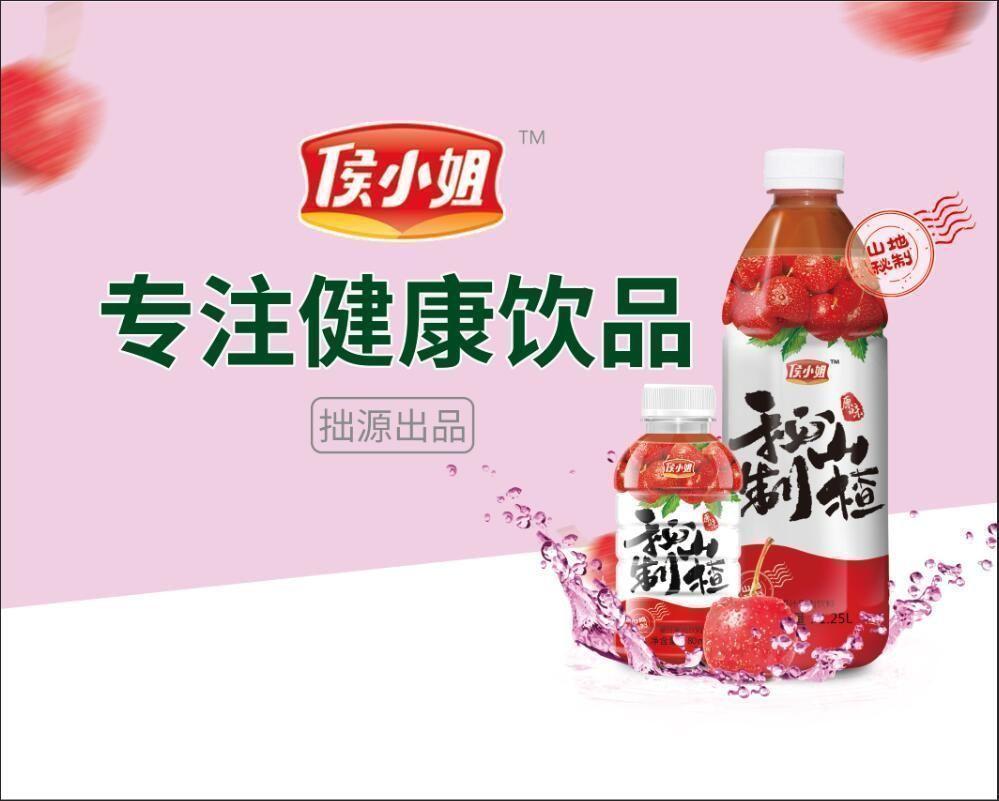 拙源.秘制山楂山楂汁