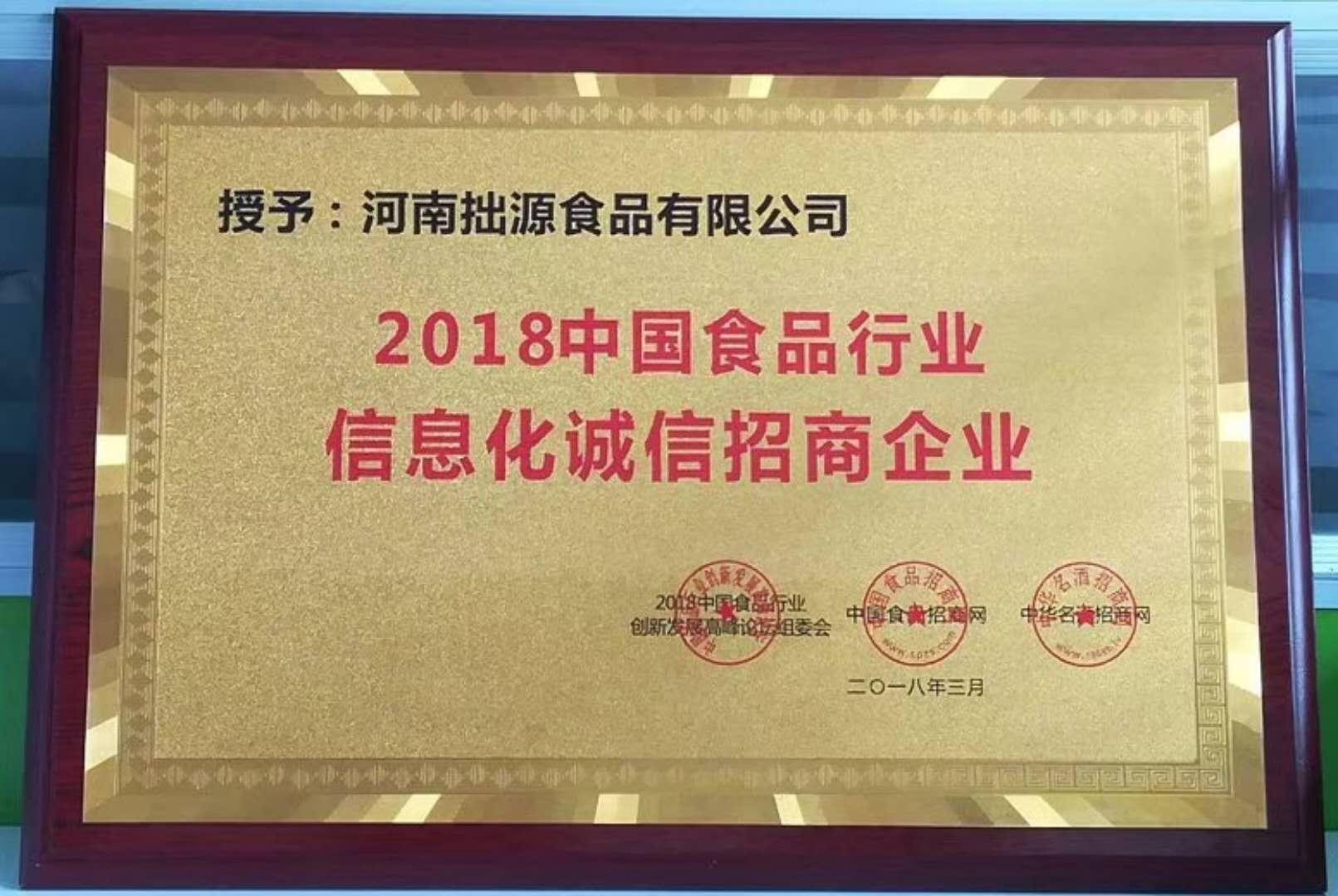 拙源荣获2018中国食品行业信息化诚信招商企业