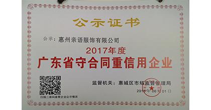 QINYU亲语荣获广东省守合同重信用企业
