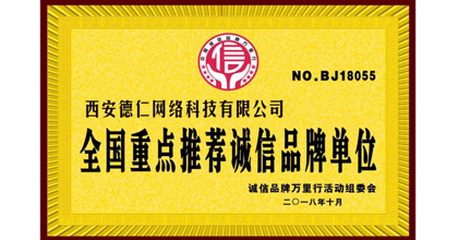 x-five脑力升荣获全国重点推荐诚信品牌单位