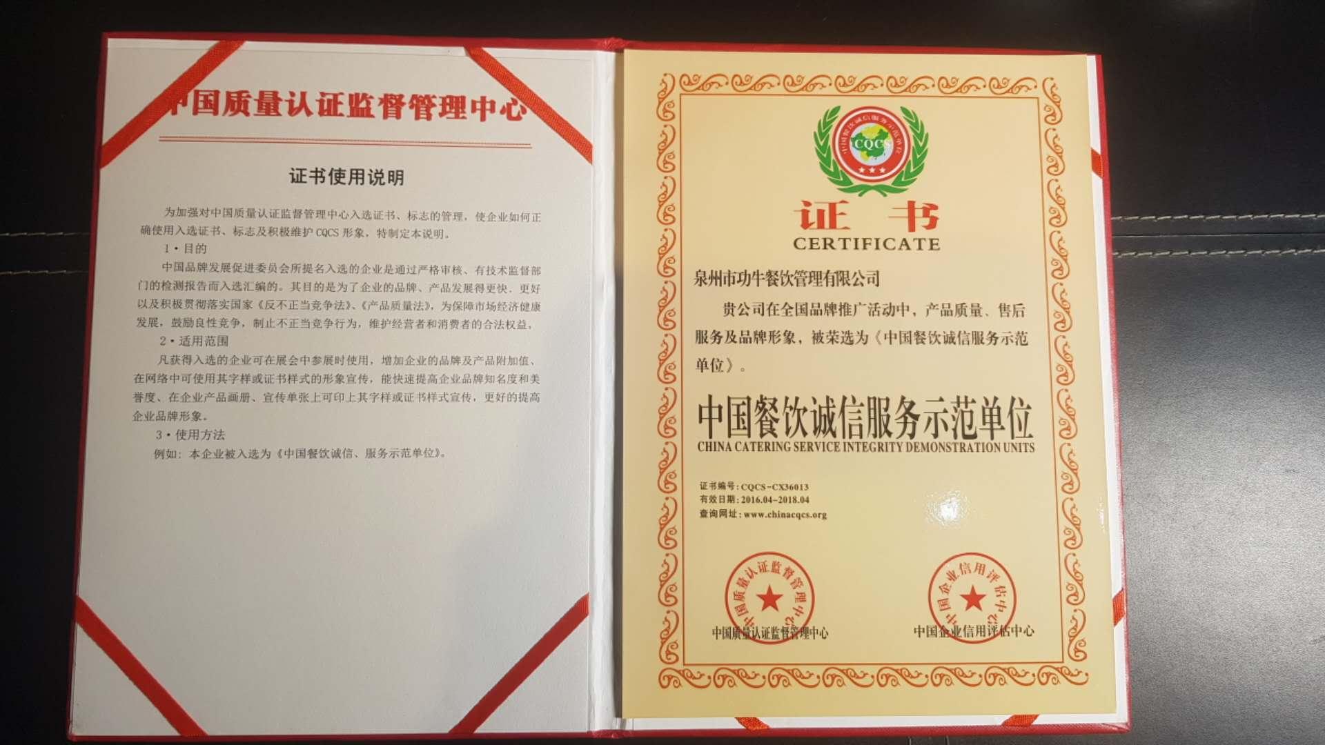 功牛荣获中国诚信餐饮服务示范单位