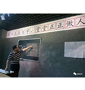 玛雅艺术教育.书法教育培训