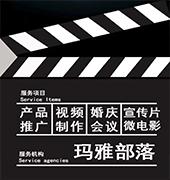 玛雅艺术教育.影视制作