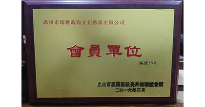 玛雅艺术教育荣获会员单位