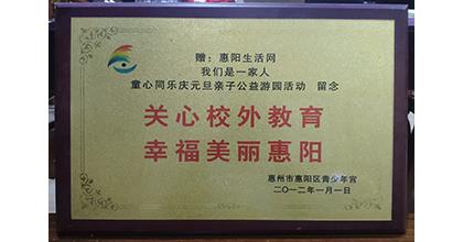 玛雅艺术教育荣获关心校外教育 幸福美丽惠阳