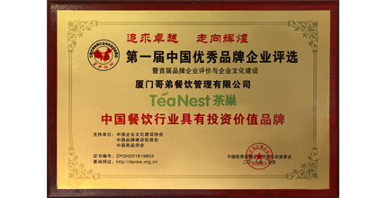 茶巢荣获中国餐饮行业具有投资价值品牌