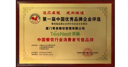 茶巢荣获中国餐饮行业消费者可信品牌