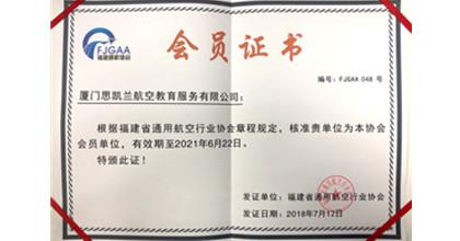 思凯兰荣获福建省通用航空行业协会会员单位