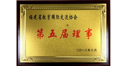思凯兰荣获福建省教育国际交流协会第五届理事