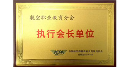 思凯兰荣获中国航空器拥有者及驾驶员协会执行会长单位