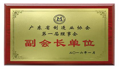 康恩斯荣获广东省制造业协会第一届理事会副会长单位