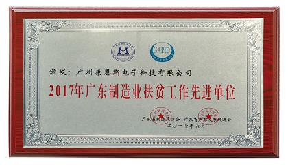 康恩斯荣获2017广东制造业扶贫工作先进单位