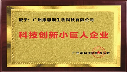 康恩斯荣获广州科技创新小巨人企业