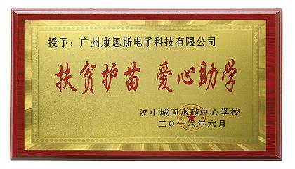 """康恩斯荣获汉中城固水磑中心学校""""扶贫护苗 爱心助学"""""""