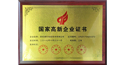 小位荣获国家高新技术企业证书