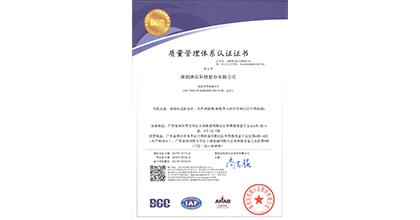 小位荣获ISO9001质量管理体系证书