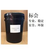 标会.环保型中性除油剂