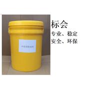 标会.环保型酸性除油添加剂