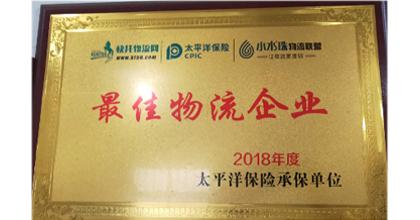 秦东物流荣获2018年度最佳物流企业